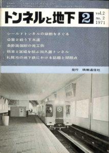 トンネルと地下 2月号