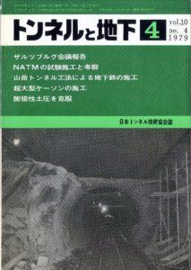 トンネルと地下 4月号