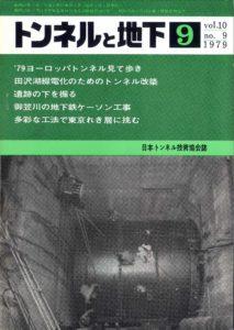 トンネルと地下 9月号