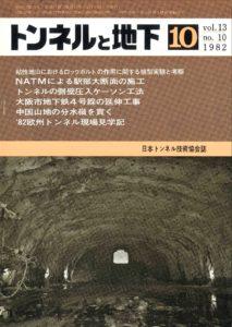 トンネルと地下 10月号