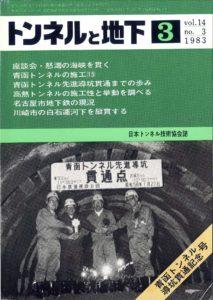 トンネルと地下 3月号