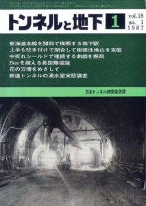 トンネルと地下 1月号