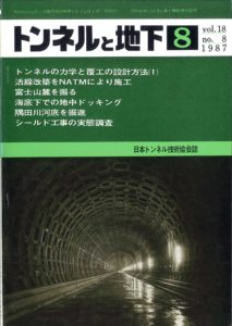 トンネルと地下 8月号