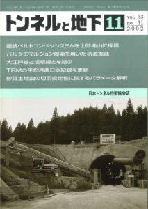 トンネルと地下 11月号