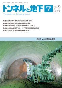 トンネルと地下 7月号