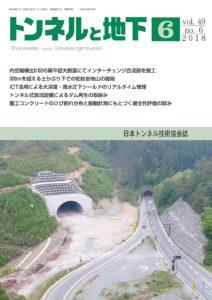 トンネルと地下 6月号