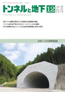 トンネルと地下 12月号