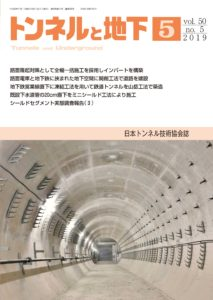 トンネルと地下 5月号