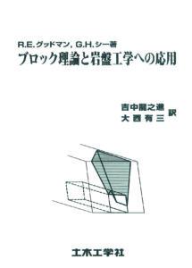 ブロック理論と岩盤工学への応用