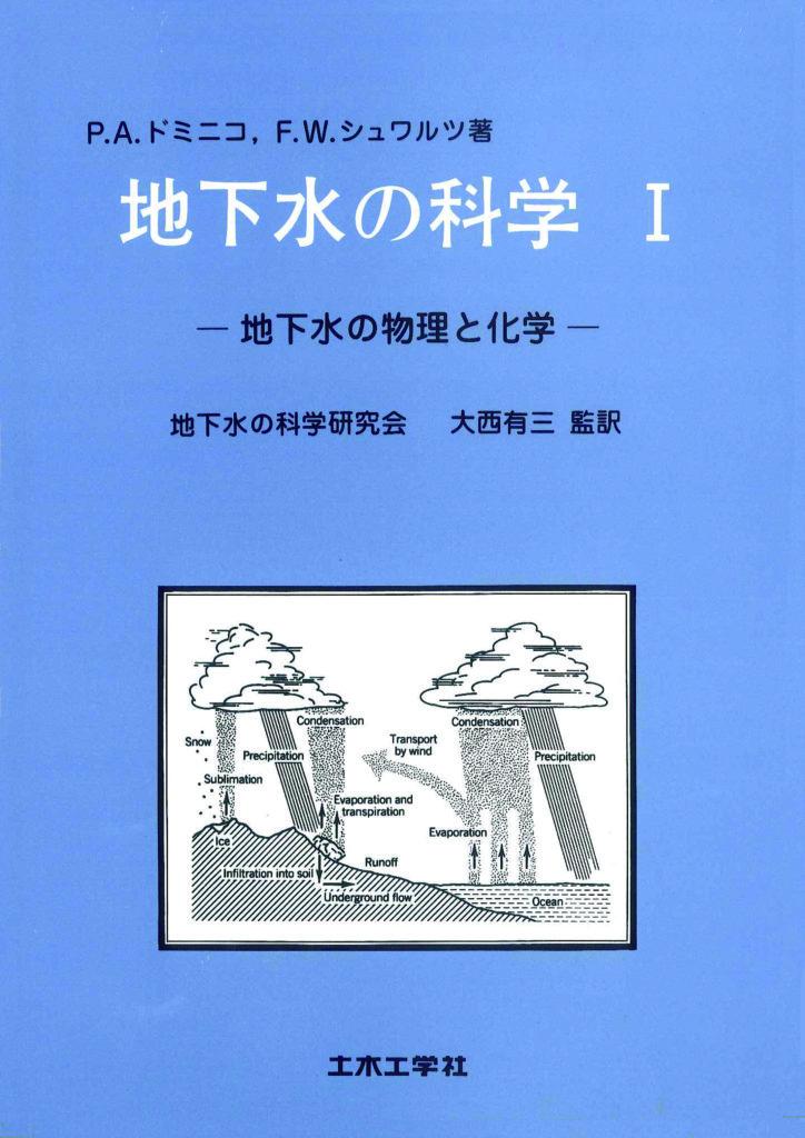 地下水の科学 第1巻 地下水の物理と化学