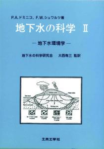 地下水の科学 第2巻 地下水環境学