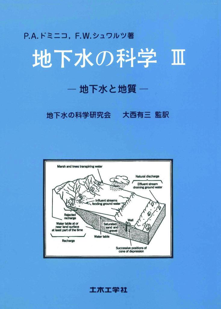 地下水の科学 第3巻 地下水と地質