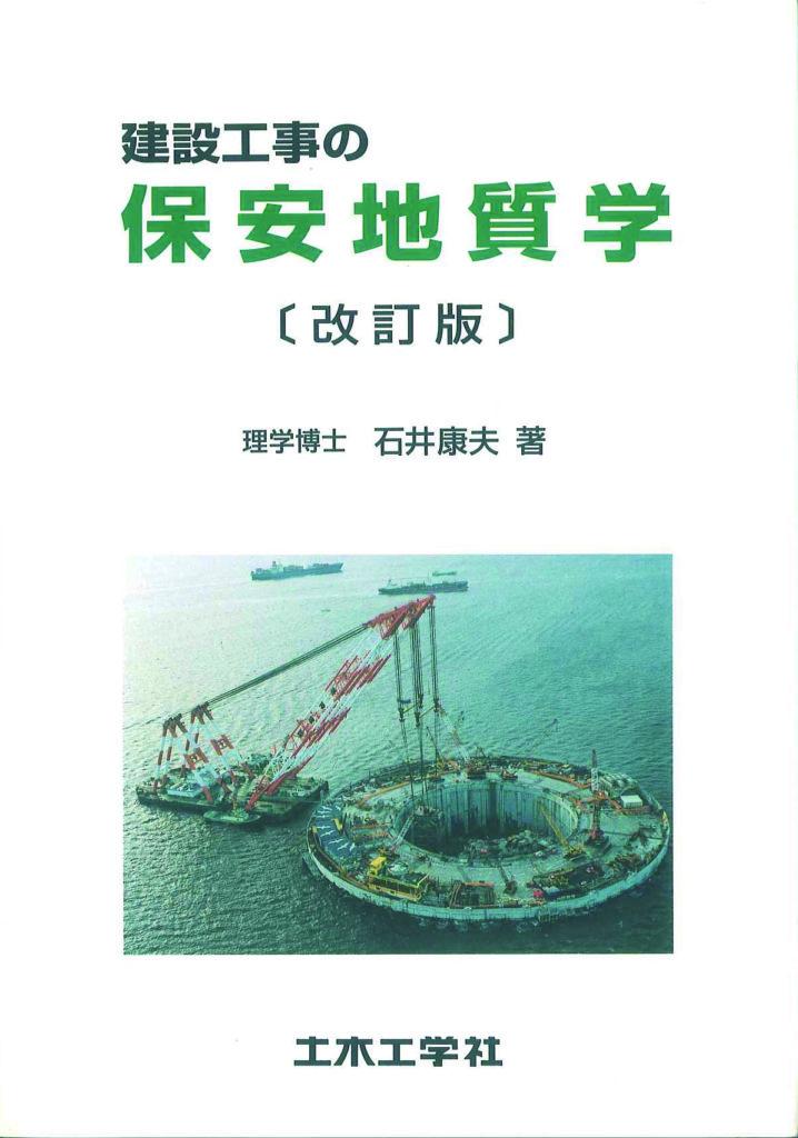 建設工事の保安地質学〔改訂版〕