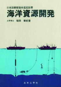 海洋資源開発