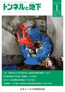 トンネルと地下 2021年1月号